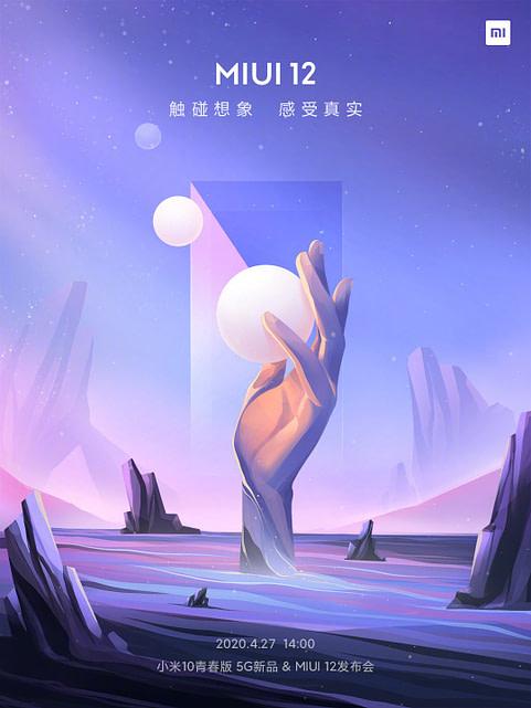 miui 12 launch date 5